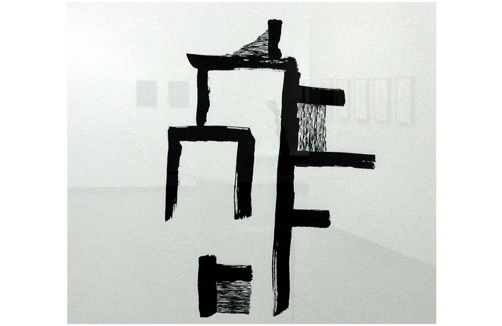 Hommage an Jiri Necas – Kunsthaus Troisdorf – Filmbericht